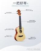 莫哈米尤克里里女初學者入門兒童23寸單板男小吉他烏克麗麗26寸CY『新佰數位屋』