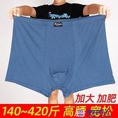 3條裝 高腰加大碼男士內褲平角褲莫代爾特大碼肥佬短褲爸爸內褲超級品牌【櫻桃】