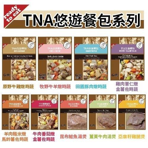 *WANG*【單包】悠遊餐包鮮點《五種口味 》台灣製造天然食材150克