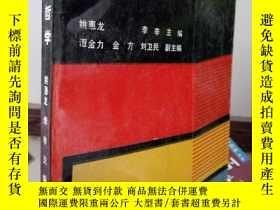 二手書博民逛書店罕見領導哲學Y278333 姚惠龍 李辛 主編 北京廣播學院出版