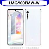 LG樂金【LMG900EMW-W】5G智慧手機6G/128G/VELVET奶霜克林姆手機白色