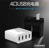 USB充電器-綠聯多口USB充電器多孔快充多頭多功能多用快速旅行便攜四口4插頭安卓  多麗絲