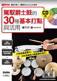 【小叮噹的店】581359 全新 爵士鼓系列.駕馭爵士鼓的 30種基本打點與活用.附CD