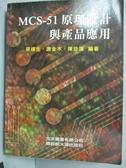 【書寶二手書T3/大學資訊_ZJB】MCS-51原理設計與產品應用_蔡樸生、謝金木、陳珍源