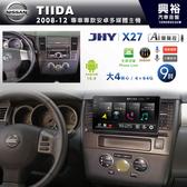 【JHY】2008~12年NISSAN TIIDA專用9吋螢幕X27系列安卓機*Phone Link*大4核心4+64