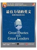 (二手書)最有力量的英文:商業領袖經典名句(1書+MP3)