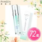 【Pandia潘媞亞】藍寶石極激光淨白精華液30ml(團購組72入)