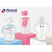 Richell利其爾 PPSU吸管型哺乳瓶 320ml (三色可挑) 638元
