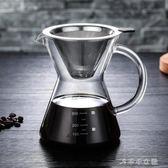 意式耐熱玻璃咖啡壺手沖咖啡分享壺帶刻度烘焙計量杯牛奶杯帶濾網  千千女鞋igo
