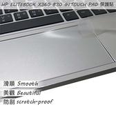 【Ezstick】HP ELITEBOOK X360 830 G7 TOUCH PAD 觸控板 保護貼