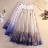 蓬蓬星空裙網紗漸變色閃閃半身裙秋星空藍A字同款仙女裙高腰中長裙 新年禮物
