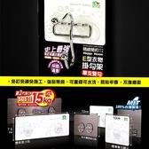 金德恩 台灣製造 E型單支雙勾壁掛架/免釘免鑽易貼系列
