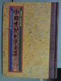 【書寶二手書T3/一般小說_ORC】中國民間故事全集-新疆民間故事集(一)
