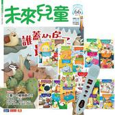 《未來兒童》1年12期 贈 LiveKids英語生命教育繪本故事集(全6書)+ LivePen智慧點讀筆(16G)