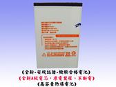 【駿霆-高容量防爆電池】Nokia 108 / Benten W368 W528 B368 BL-4C 原電製程