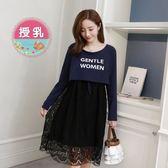 *漂亮小媽咪*GENTLE 英文 印花 蕾絲 韓式 長袖 哺乳連衣裙 哺乳洋裝 長裙 B3115