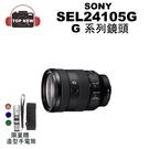(贈鏡頭造型手電筒)SONY 索尼 G系列鏡頭 SEL24105G G系列 變焦鏡頭 全片幅鏡頭 24105 G 台南-上新