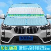 汽車遮陽簾遮陽板