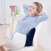 泰國天然乳膠護腰靠墊辦公室靠背墊腰椎汽車座椅腰枕靠枕椅子腰墊 【全館免運】 YJT