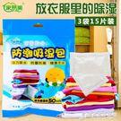 除濕袋吸水 家易美除濕劑抽屜衣櫃吸濕包幹燥劑防霉防潮劑室內衣服除濕袋15片 時尚