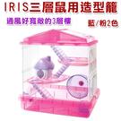 ◆MIX米克斯◆日本IRIS-PHSC-412三層鼠用造型籠-粉色 252744/藍色 252751