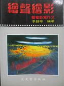 【書寶二手書T9/大學藝術傳播_OMJ】繪聲繪影 : 看電影寫作文