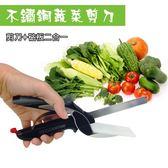 不鏽鋼萬用廚房剪刀 剪刀砧板二合一