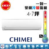 CHIMEI 奇美 RB-S28HF1 一對一分離式變頻冷氣 冷暖 一級效能 4-7 坪 公司貨 RC-S28HF1 ※ 含北區基本安裝