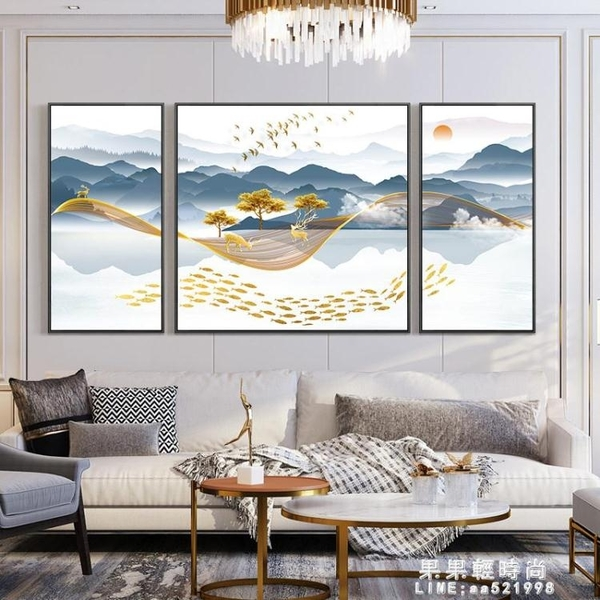 掛畫 客廳裝飾畫沙發背景牆壁畫大氣現代簡約三聯畫新中式招財風水掛畫 果果輕時尚NMS