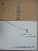 【書寶二手書T9/設計_JLO】設計的文法_柳曉陽