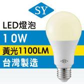 【SY 聲億】10WLED燈泡黃光(3入)