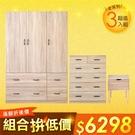 《HOPMA》工業風高機能衣斗櫃組合/衣櫥/收納櫃PC-A-399+B-C809+B-GS4501