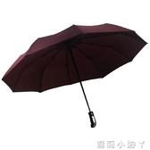 雨傘折傘10骨全自動雨傘男女商務結實摺疊晴雨兩用三摺超大抗風可印刷LOGO NMS蘿莉小腳丫