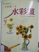 【書寶二手書T1/藝術_EVG】花的第一本水彩畫_視覺研究所