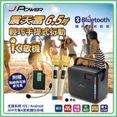 好舖・好物➸JPOWER 震天雷 6.5吋 輕巧手提式 藍芽 K歌機 輕巧 手提式 歡唱 展場銷售 無線麥克風
