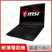 微星 msi GF63-8RD 電競筆電 480G SSD改裝版【i7 8750H/15.6吋/NV 1050Ti 4G/固態硬碟/Win10/Buy3c奇展】