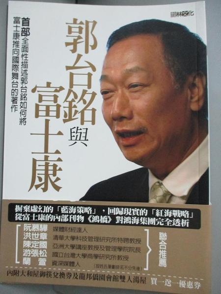 【書寶二手書T3/財經企管_NIP】郭台銘與富士康_徐明天