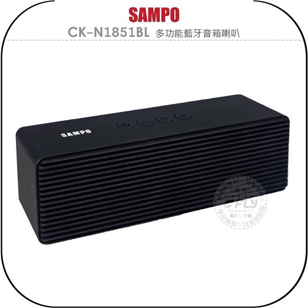 《飛翔無線3C》SAMPO 聲寶 CK-N1851BL 多功能藍牙音箱喇叭│公司貨│體積小巧 無線藍芽 支援讀卡