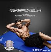 健身墊男士瑜伽墊加寬加長加厚瑜珈毯運動墊子防滑仰臥起坐墊 瑪麗蓮安igo