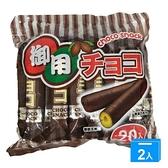 御用巧克力玉米棒220G【二入組】【愛買】