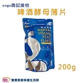 啤酒酵母 enge鷹記維他- 啤酒酵母薄片 (200g/包)