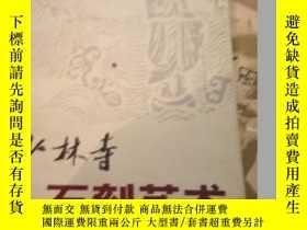 二手書博民逛書店罕見少林寺石刻藝術Y18762 蘇思義 楊曉捷 劉笠青 文物出版