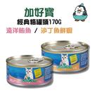 加好寶-貓罐頭.沙丁魚鮮蝦&遠洋鮪魚 170g