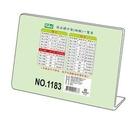 《享亮商城》NO.1183 橫式 商品標示架  LIFE