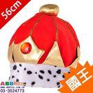 A0035★國王帽#舞會面具面罩眼罩頭套眼鏡生日帽派對帽臉彩畫臉筆假髮髮圈髮夾