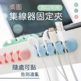 桌面電源線 集線器 固定夾 數據線 收納整理器 卡扣整理器 彈性體材質 色彩時尚