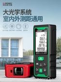 測距儀深達威室外測距儀激光高精度紅外線測量工具量房儀手持綠光電子尺BASIC HOME LX