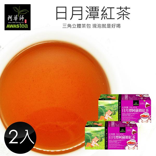 【阿華師茶業】日月潭紅茶x2盒►加購價奶茶只要32!