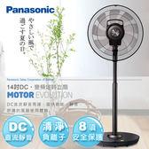 福利品【Panasonic國際牌】14吋DC變頻負離子定時立扇/晶鑽棕F-H14CND-K