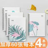 雙12好禮 簡約線圈本筆記本A5小清新創意記事本橫線作業記錄本子韓國文具